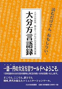 定価1,300円+消費税