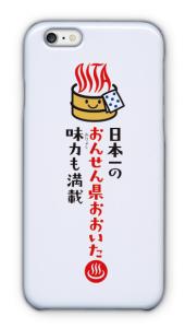 おんせん県2